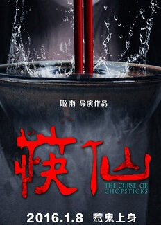 The Curse of Chopsticks Movie Poster, 2016 Chinese film