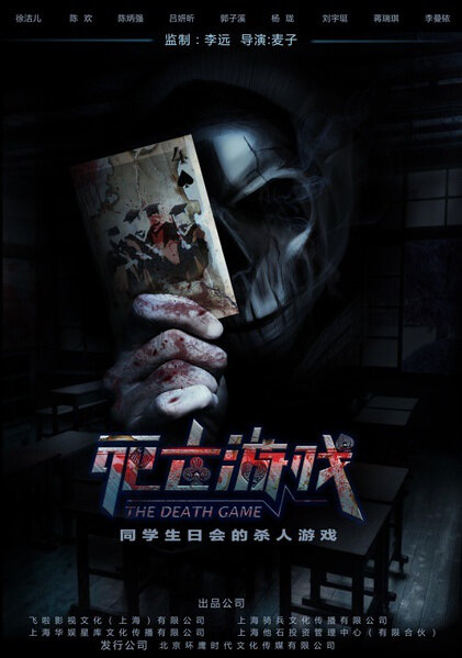 The Death Game Movie Poster, 2016 Chinese film