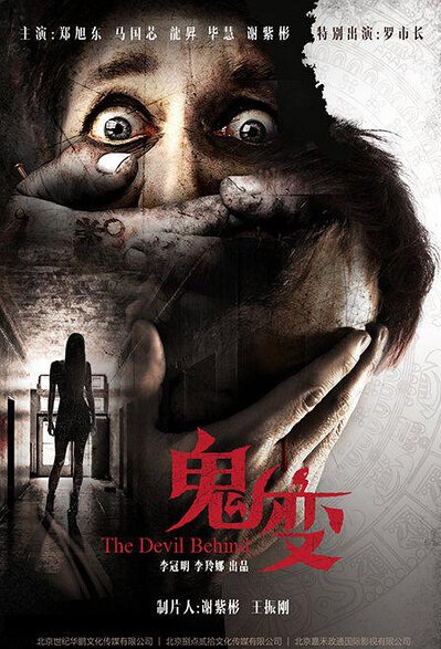 The Devil Behind Movie Poster, 2016 Chinese film