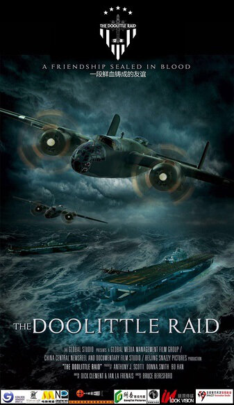 The Doolittle Raid Movie Poster, 2016 chinese movie