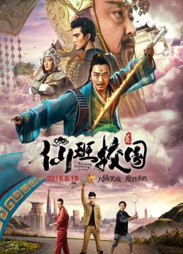 The Eight Immortals in School 2 Movie Poster, 2016 Chinese film