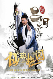 The Eight Immortals in School Movie Poster, 2016 Chinese film