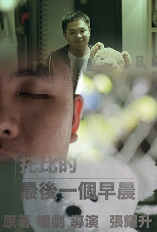 The End of Toby's Mornings Movie Poster, 托比的最後一個早晨  2016 Taiwan film