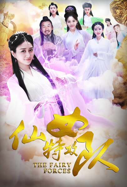 The Fairy Forces Movie Poster, 2016 Chinese film
