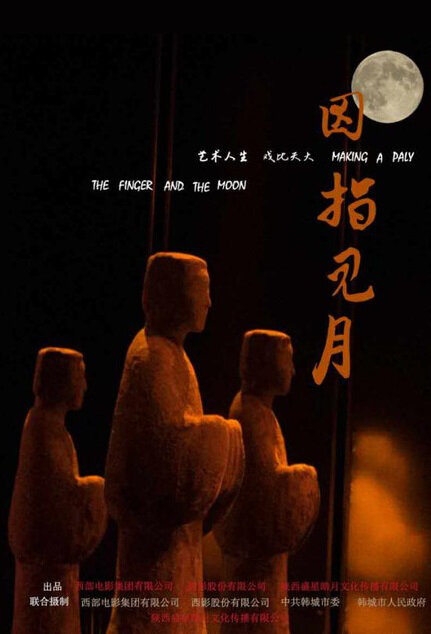The Finger and the Moon: Making a Play Movie Poster, 2016 Chinese film