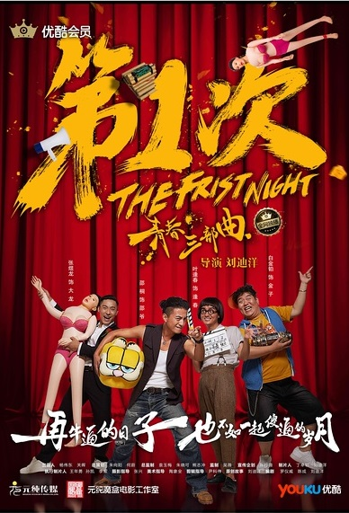 The First Night Movie Poster, 2016 Chinese film