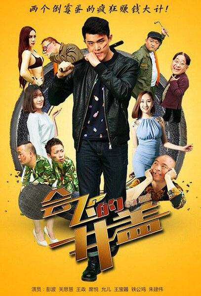 The Flying Covers Movie Poster, 2016 Chinese film