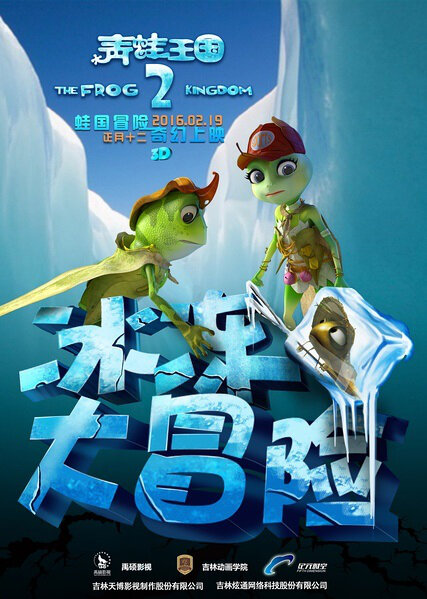 The Frog Kingdom 2 Movie Poster, 2016 Chinese film