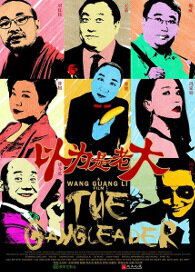 The Gang Leader Movie Poster, 2016 Chinese film