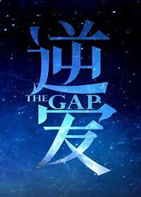 The Gap Movie Poster, 2016 Chinese film