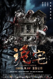 The Ghost House Movie Poster, 2016 Chinese film