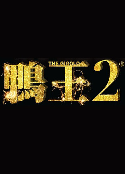 The Gigolo 2 Movie Poster, 2016 Chinese Romance Film