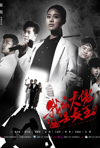 The Godmother Movie Poster, 2016 Chinese film
