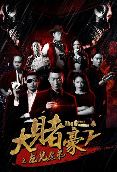 The Great Gambler 2 Movie Poster, 2016 Chinese film