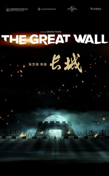 The Great Wall Movie Poster, 长城 2016 Chinese film