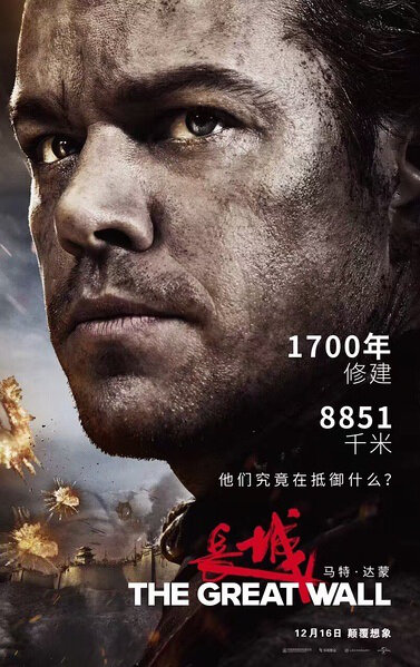 The Great Wall Movie Poster, 2016 Chinese film