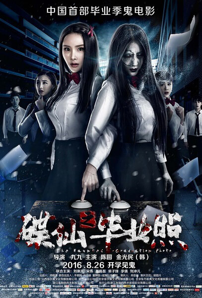 The Haunted Graduation Photo Movie Poster, 2016 Chinese film