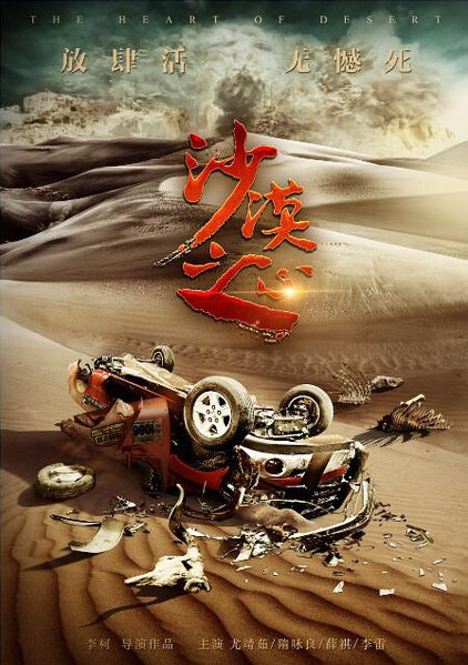The Heart of Desert Movie Poster, 2016 Chinese film