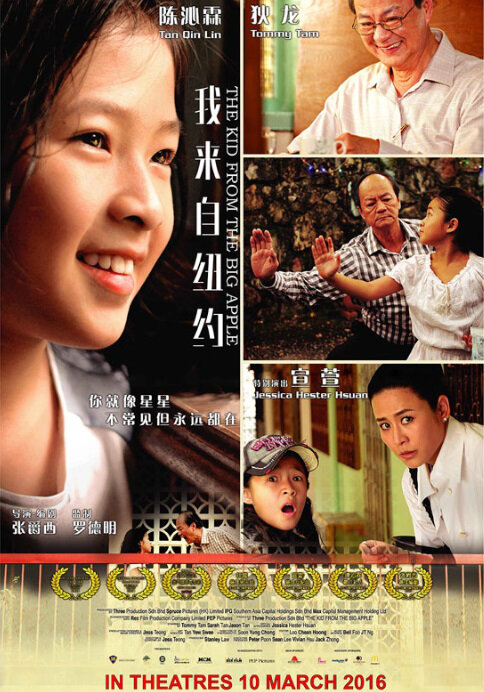 The Kid from the Big Apple Movie Poster, 2016 Chinese film