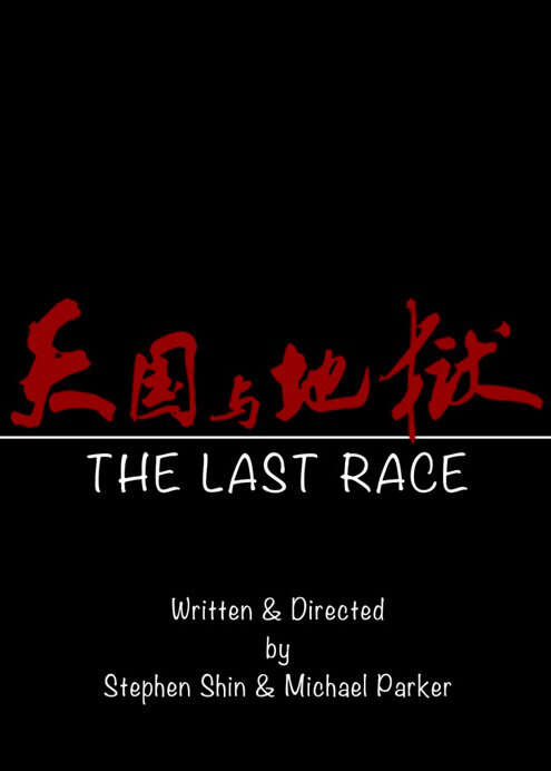 The Last Race Movie Poster, 2016 Chinese film