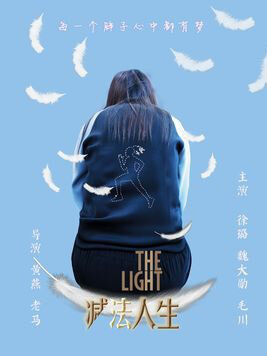 The Light Movie Poster, 2016 Chinese film
