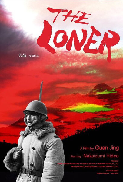 The Loner Movie Poster, 2016 Chinese film