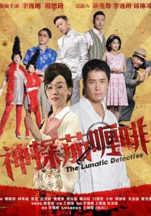 The Lunatic Detective Movie Poster, 2016 Chinese film