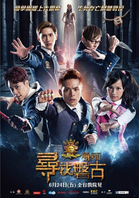 The M Riders Movie Poster, 2016 film