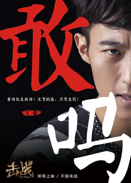 The Match Movie Poster, 2016 Chinese film