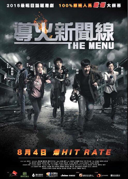 The Menu Movie Poster, 2016 Chinese Film