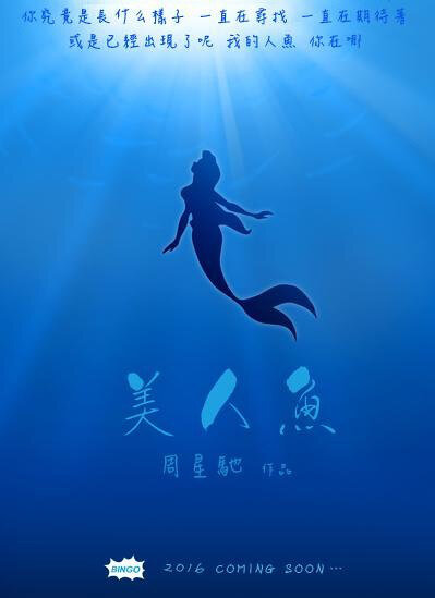 The Mermaid Movie Poster, 美人鱼 2016 Chinese film