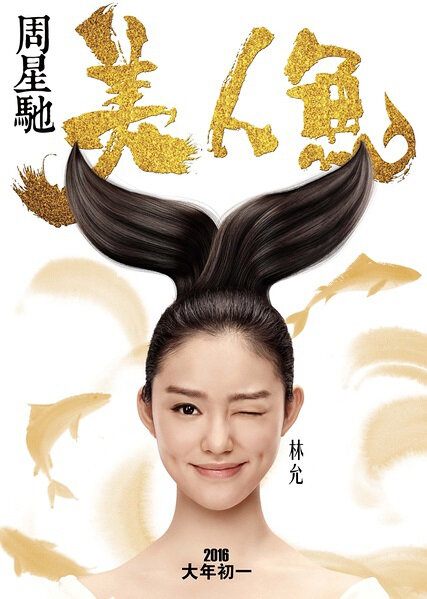 The Mermaid Movie Poster, 2016 Chinese film