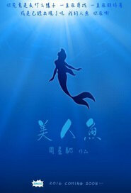The Mermaid Movie Poster, 2016 Chinese movie