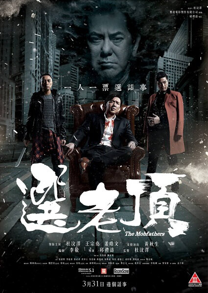 The Mobfathers Movie Poster, Chinese Action Movie 2016