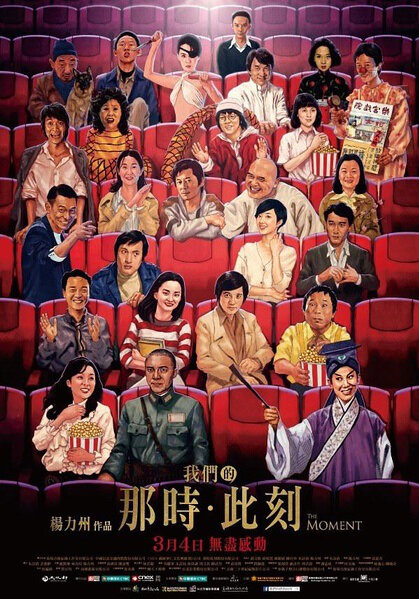The Moment: Fifty Years of Golden Horse Movie Poster, 2016 film