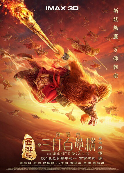 The Monkey King 2 Movie Poster, 2016