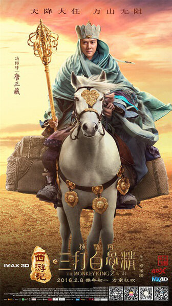 The Monkey King 2 Movie Poster, 2016 chinese film