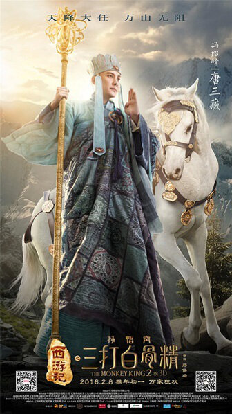The Monkey King 2 Movie Poster, 2016, Chinese Film