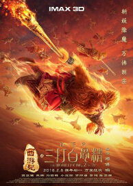 The Monkey King 2 Movie Poster, 2016 Chinese Adventure Movie