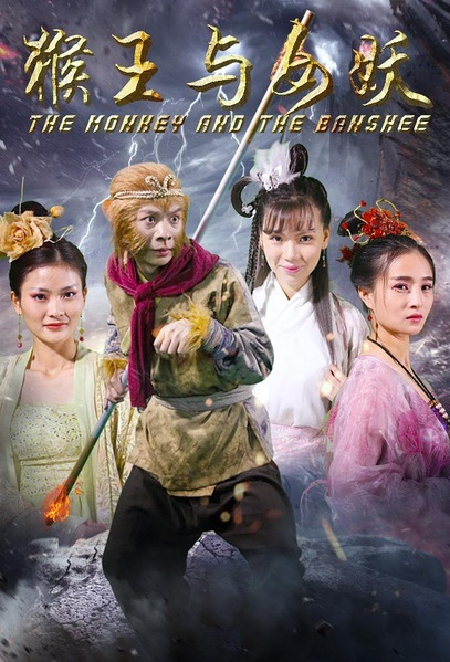 The Monkey and the Banshee Movie Poster, 2016 Chinese film