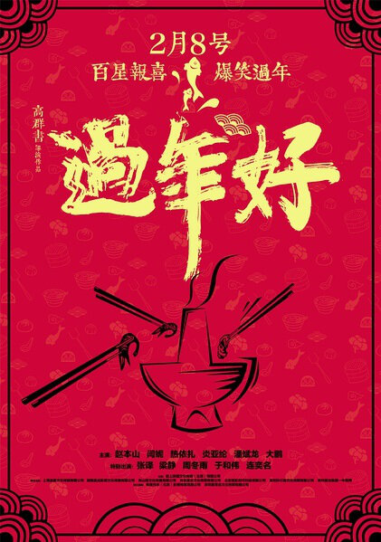 The New Year's Eve of Old Lee Movie Poster, 2016 Chinese film