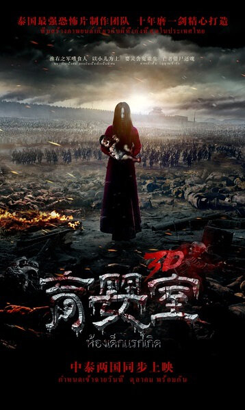 The Nursery Movie Poster, 2016 Chinese film