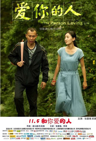 The Person Loving You Movie Poster, 2016 Chinese film