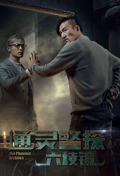 The Phantom Archives Movie Poster, 2016 Chinese film