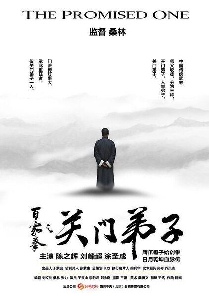 The Promised One Movie Poster, 2016 Chinese film