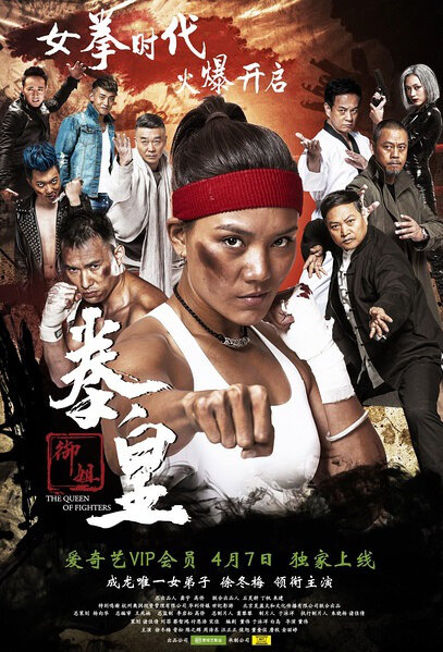 The Queen of Fighters Movie Poster, 2016 Chinese film