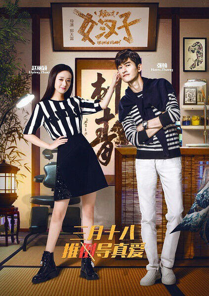 The Rise of a Tomboy Movie Poster, 2016 Chinese movie