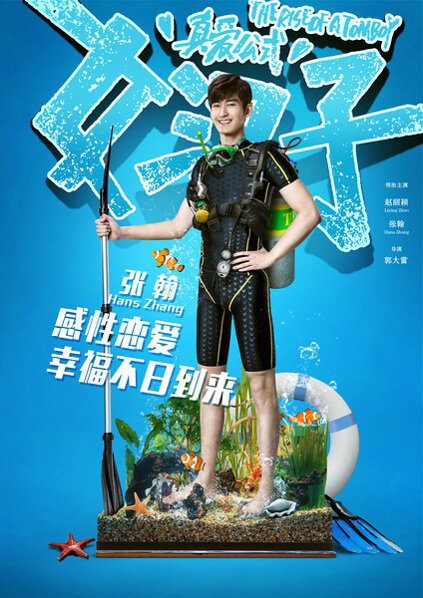 The Rise of a Tomboy Movie Poster, 2016 chinese film