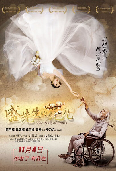 The Song of Cotton Movie Poster, 2016 Chinese film