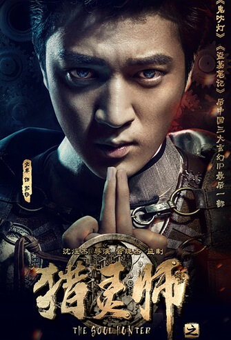 The Soul Hunter Movie Poster, 2016 Chinese film